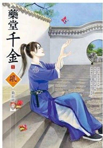 藥堂千金(1)