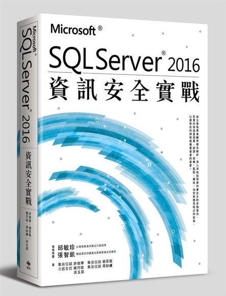 Microsoft®SQL Server® 2016資訊安全實戰