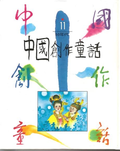 中國創作童話 11