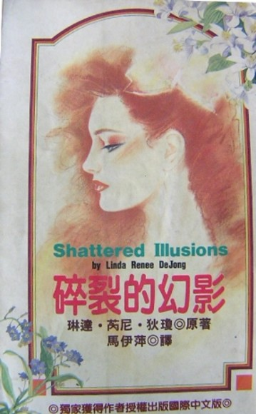 碎裂的幻影 Shattered Illusions