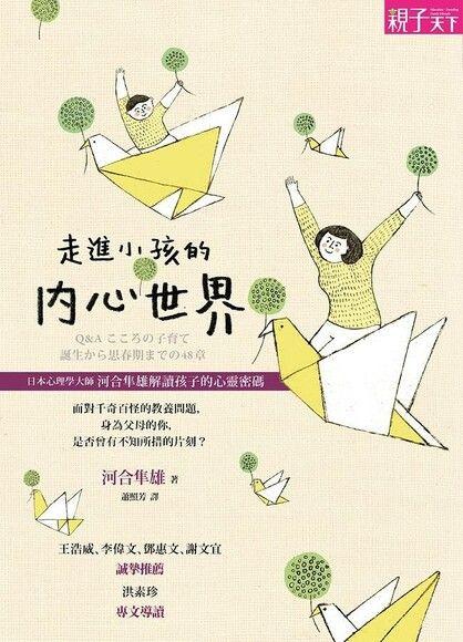 走進小孩的內心世界︰日本心理學大師河合隼雄解讀孩子的心靈密碼