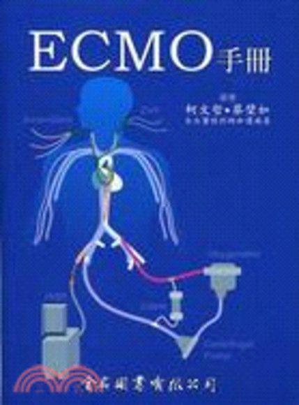ECMO手冊