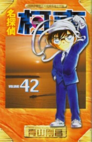 名偵探柯南42