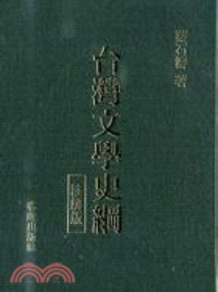 台灣文學史綱註解版
