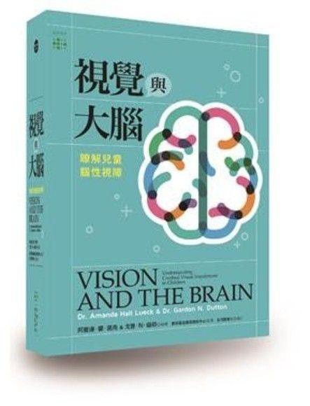 視覺與大腦——瞭解兒童腦性視障