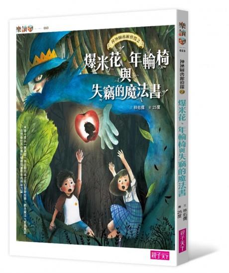 神祕圖書館偵探(2)爆米花、年輪椅與失竊的魔法書