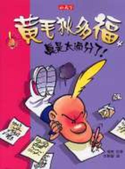 黃毛狄多福(4)