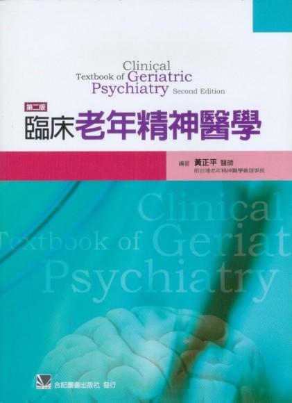 臨床老年精神醫學(第二版)