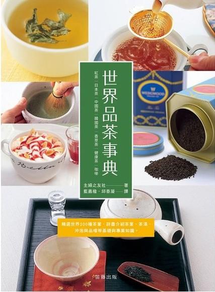 世界品茶事典