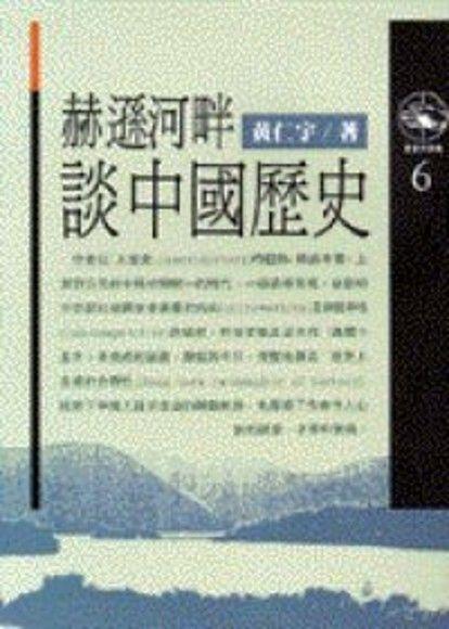 赫遜河畔談中國歷史