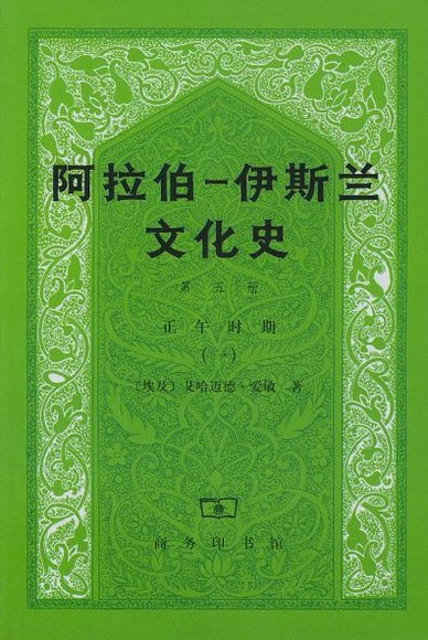 阿拉伯─伊斯兰文化史 第五册:正午时期(一)