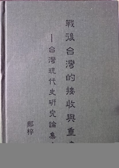 戰後台灣的接收與重建