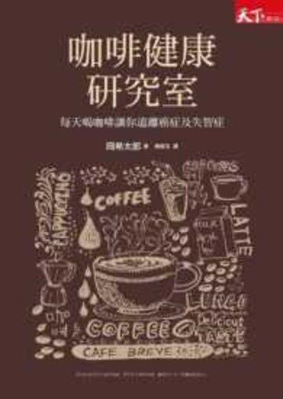 咖啡健康研究室:每天喝咖啡讓你遠離癌症及失智症