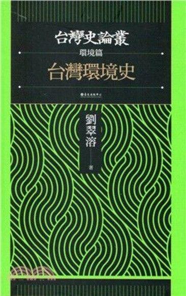 台灣環境史