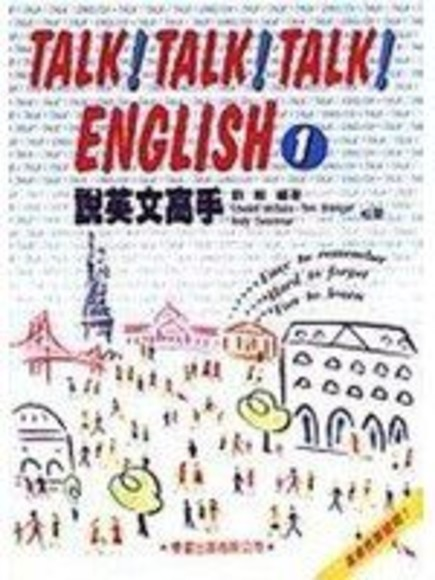 說英文高手