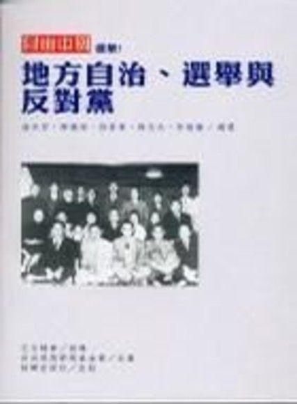 地方自治、選舉與反對黨─自由中國選集5