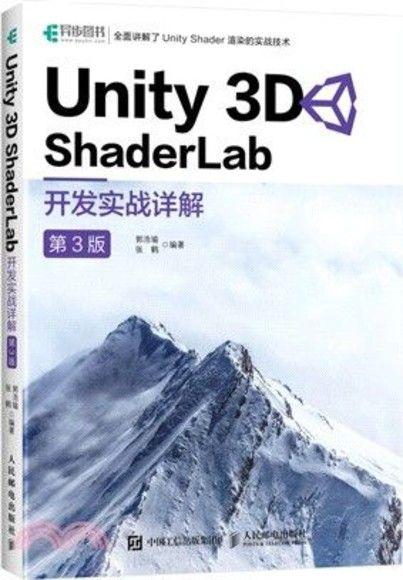 Unity 3D ShaderLab 開發實戰詳解(第3版)