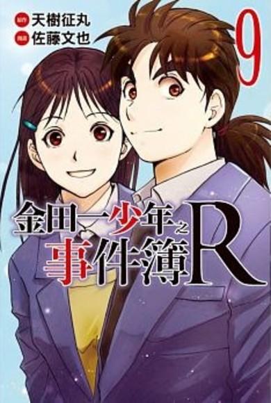 金田一少年之事件簿R 9