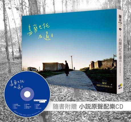 烏蘭巴托在遠方 (附小說原聲配樂CD)