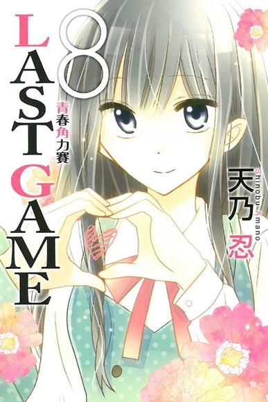 LAST GAME 青春角力賽 8