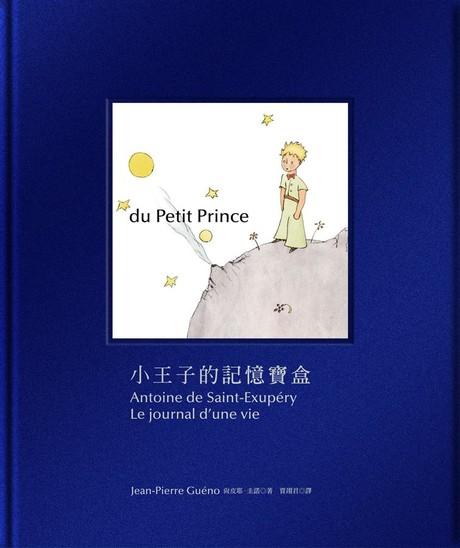 小王子的記憶寶盒