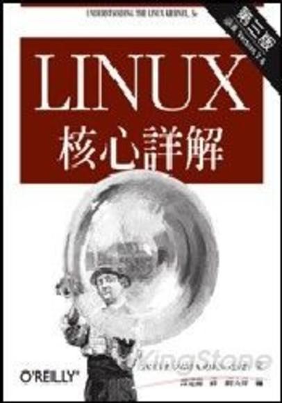 Linux 核心詳解 第三版(平裝)