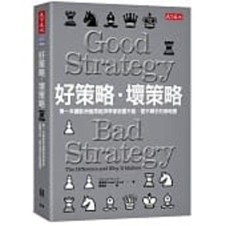 好策略‧壞策略:第一本讓歐洲首席經濟學家欲罷不能、愛不釋手的策略書