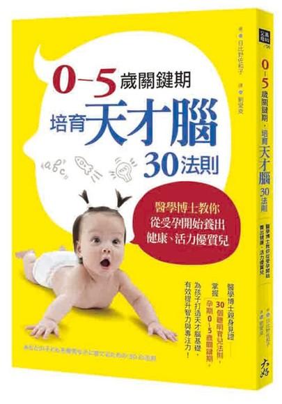 0~5歲關鍵期,培育天才腦30法則