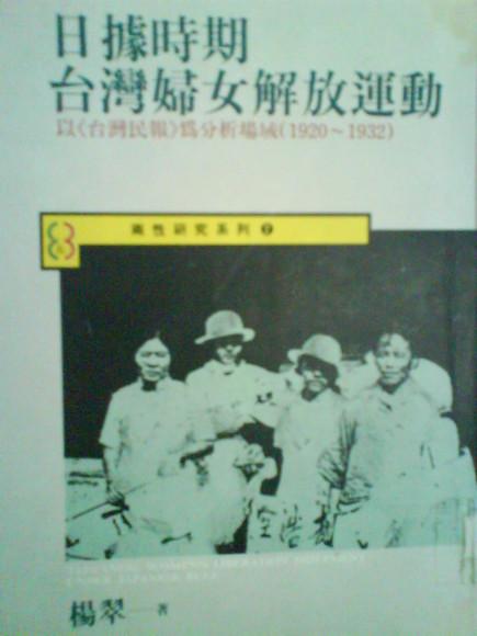 日據時期台灣婦女解放運動