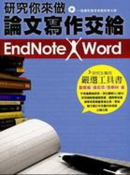 研究你來做論文寫作交給EndNote X Word(附光碟)