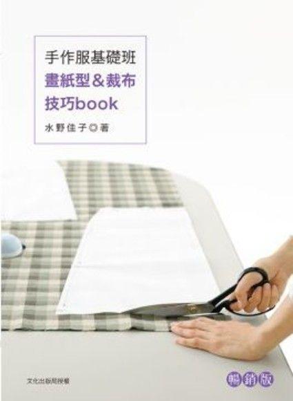 手作服基礎班 畫紙型&裁布技巧book(暢銷版)