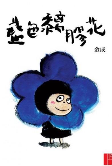 藍色黐膠花
