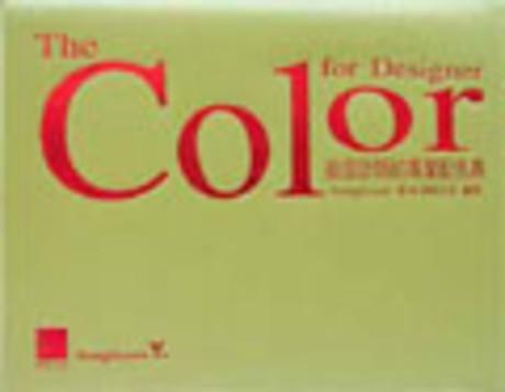 給設計師的專業配色典--The Color for Designer (精裝)