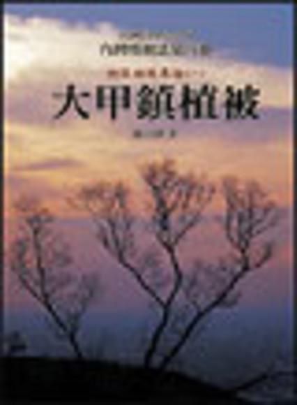 第八卷:大甲植植被(精)(精裝)