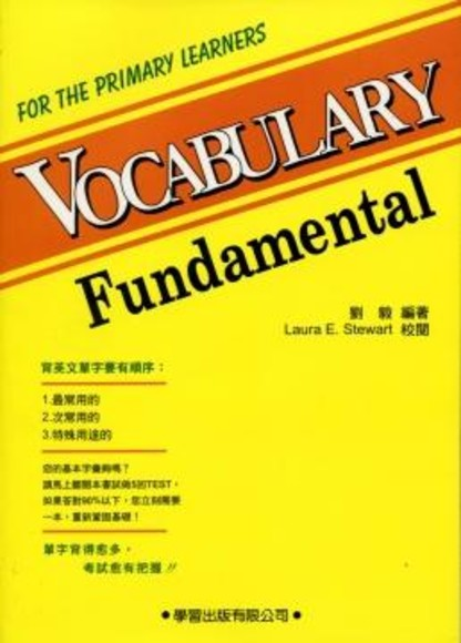 Vocabulary Fundamental(二版)