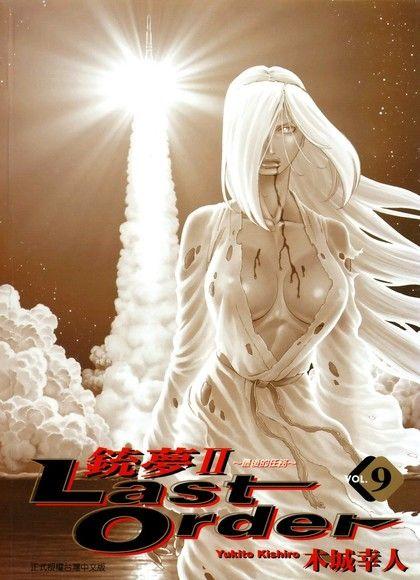 銃夢Ⅱ Last Order ~最後的任務~ vol.9
