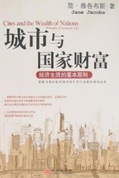 城市与国家财富