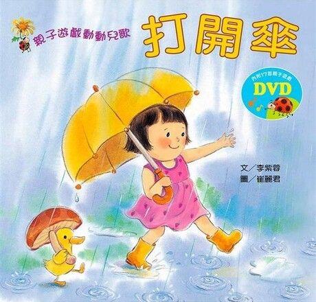 親子遊戲動動兒歌:打開傘(含DVD)(精裝)