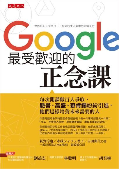Google最受歡迎的正念課