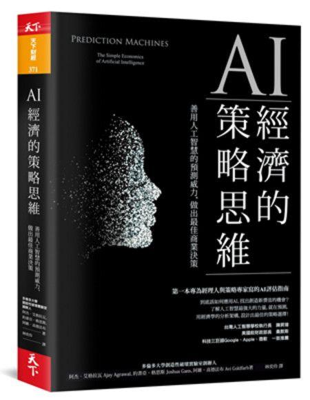 AI經濟的策略思維