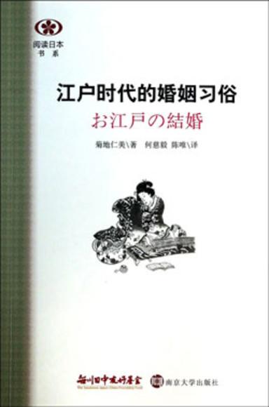 江户时代的婚姻习俗