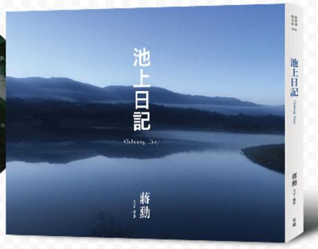 池上日記 (附CD)