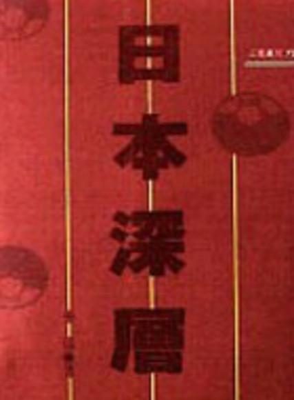 日本深層-三民叢刊72