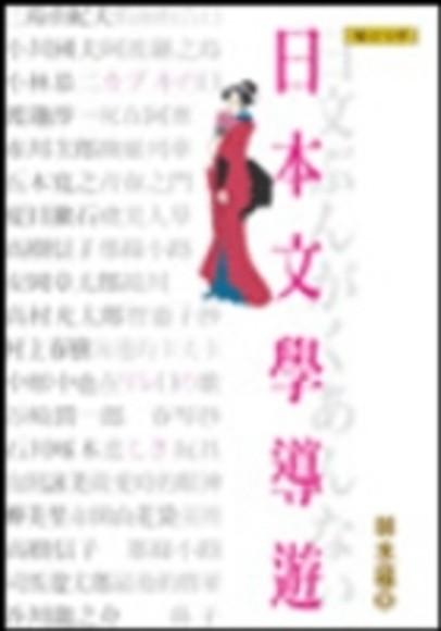 日本文學導遊(平裝)