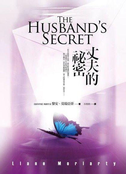 丈夫的祕密