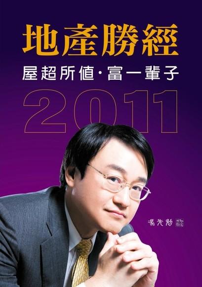 地產勝經. 2011: 屋超所值.富一輩子(平裝)