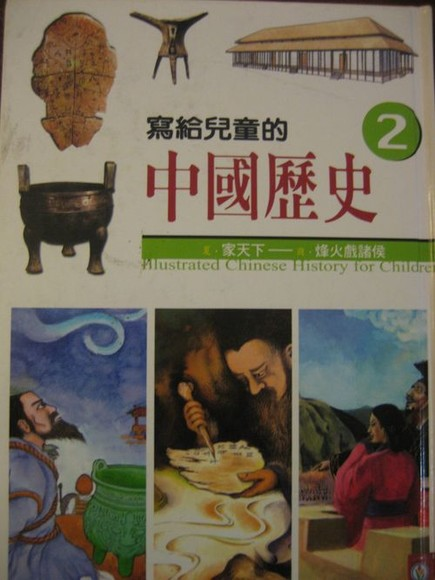 寫給兒童的中國歷史: 第2冊, 夏-西周