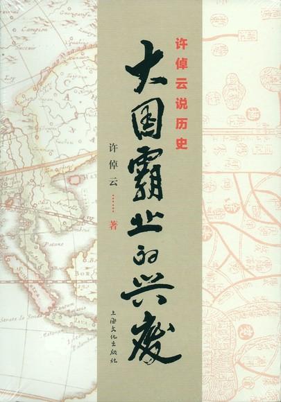 鐵葫蘆系列圖書:許倬雲說歷史—大國霸業的興廢(簡體書)