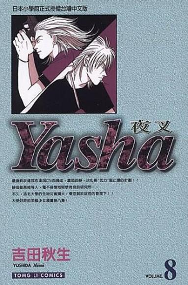 YASHA夜叉 8