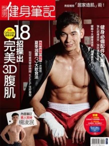 型男健身筆記:18招操出完美3D腹肌